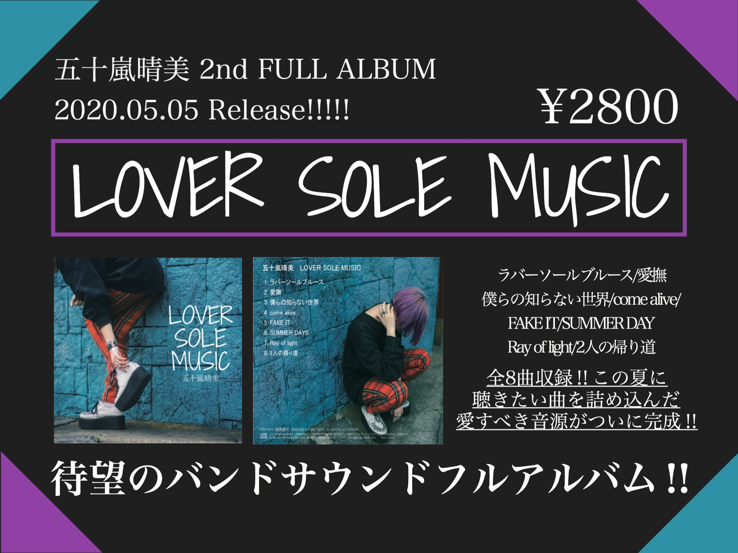 LOVER_SOLE_MUSIC